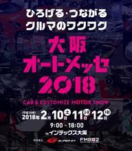 次は、大阪オートメッセ 2018