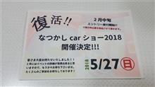 復活!!なつかしcarショー2018・・・
