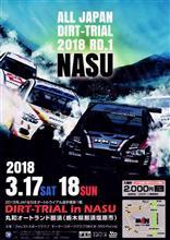 2018年全日本ダートトライアル選手権第1戦 DIRT-TRIAL in NASU