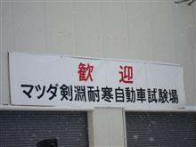 テストコースの一般開放イベントに行って来ました。
