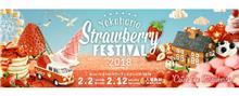 ストロベリーフェスティバル