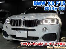 BMW X5(F15) TVキャンセルなどコーディング施工