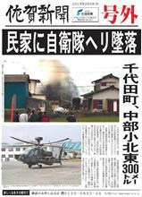 ショック…ヘリが墜落…遅くなりましたが初ブログアップ。