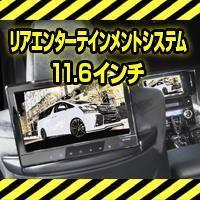 今だけ特価 取付3分 個別にDVDが視聴できる高級車風の後席リアモニター 安心の1年保証