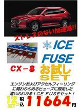 CX-8 アイスヒューズお試しセット発売しました~!