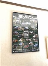 『戦うテイン』ポスター!設置完了♪(^-^)/
