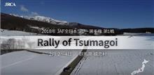 全日本ラリー選手権 第1戦 Rally of Tsumagoi ダイジェスト動画!