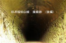 旧JR福知山線 廃線跡 (後編)