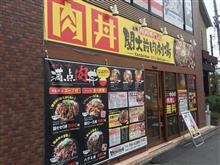 【関大前肉劇場】カルビ丼?(;´д` )