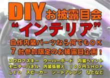 新企画発表!!今度は「DIY」