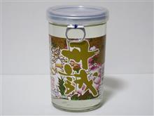 カップ酒1791個目 丹誠 吉良酒造【大分県】