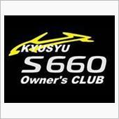 九州S660オーナーズクラブ ...