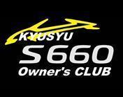 九州S660オーナーズクラブ新年会