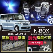 車種専用基板!リモコン調光式!LEDルームランプラインナップ追加!