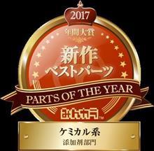 新作ベストパーツ賞 受賞!!みんカラパーツオブザイヤー2017年間大賞 ケミカル系 添加剤部門☆
