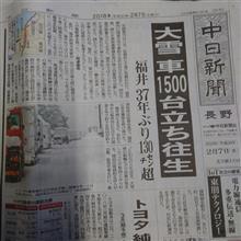 まだまだ日本は捨てたもんじゃない、助け合う心!