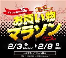 【シェアスタイル】急げ!!間もなく終了!!楽天お買い物マラソン開催中!!2月3日(土)20時00~2月9日(金)AM1時59分まで