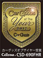 CSD-690FHRがカーグッズ・オブ・ザ・イヤー2017受賞しました