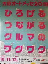 大阪オートメッセに行ってきまーす!
