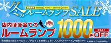 【シェアスタイル】楽天!!冬のルームランプセール開催中!!大人気T20アンバーバルブ半額!! 2月9日(金)10時00~2月13日(火)AM9時59分まで