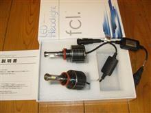 【fcl.】新型LEDフォグランプ用 モニターに当選しました(^^)