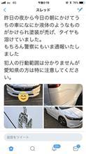 【ご注意】愛知県内で被害に遭われたそうです。