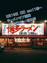 2/18(日)am11時〜ラーメンオフ開催