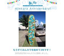 ㊗️・みんカラ歴3年👍✨