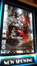 今頃の『劇場版マジンガーZ』鑑賞【映画】