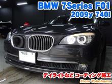 BMW 7シリーズ(F01) デイライトなどコーディング施工