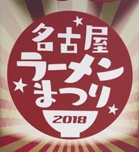 名古屋ラーメン祭2018を 訪問しました②