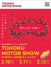 TOHOKU MOTOR SHOW 2018