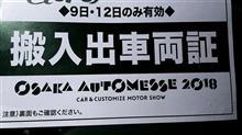 大阪オートメッセ最終日に関係者として行きます。