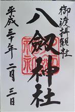八剱神社(長野県諏訪市小和田)