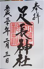 足長神社(長野県諏訪市四賀足長山)