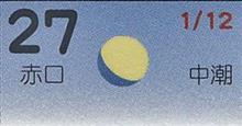 月暦 2月27日(火)