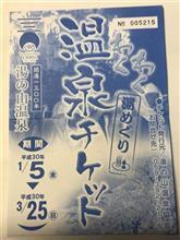 開湯1300年湯の山温泉チケット¥500円