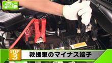 バッテリー上がりでエンジンがかからない プロテクタ