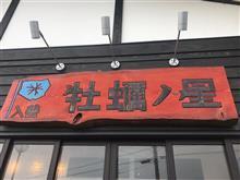 深層水の美味しい〜牡蠣❗️牡蠣ノ星セット  ①入善 牡蠣ノ星