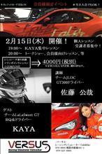 GTドライバー佐藤 公哉さんのプライベートレッスン開催!