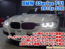 BMW 3シリーズ(F31) LCI用純正テールライト装着&シーケンシャルウインカーコントローラー装着&LCI用ドアアンビエントライト装着&LEDバルブ装着とコーディング施工