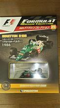 隔週刊F1マシンコレクション第29号