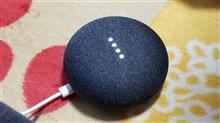 androidな話題277 ついに開封してしまったGoogle Home Mini