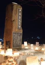 小樽雪あかりの路「伊藤整ゆかりの地」塩谷会場