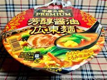 明星食品「明星 中華三昧PREMIUM 芳醇醤油広東麺」