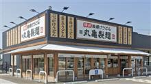 【丸亀製麺】牛すき釜玉?(;´д` )