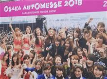 2018大阪オートメッセに行ってみたよ!!
