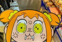 アニメイトで「クローンポプちん(お面)」配布してたからもらった話 #ポプテピピック