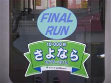 さよなら都営新宿線10-000形電車。