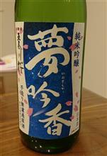 勲碧酒造株式会社 夢吟香